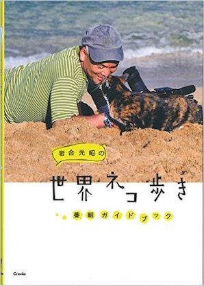「岩合光昭の世界ネコ歩き 番組ガイドブック」