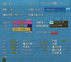 AP貯金1万ヽ(´ー`)ノ