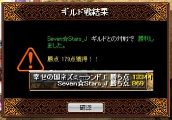 Seven 201509