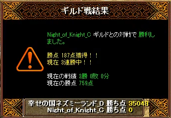 20150913 nightofknight
