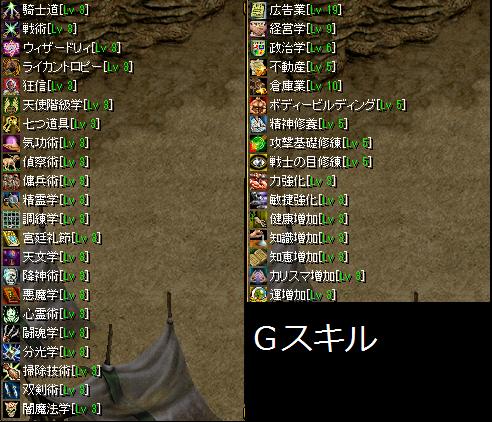 G紹介スキル