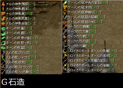 G紹介石造