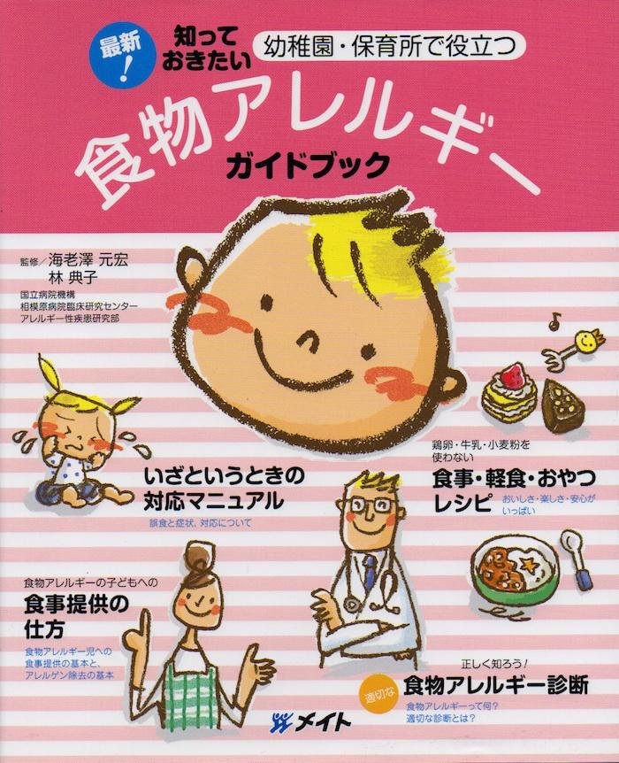 小メイト食物表1