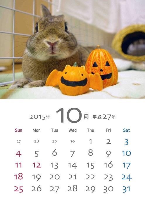 2015年10月カレンダーカラー補正