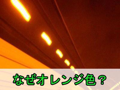 【高速道路など】トンネルのライトがオレンジ色の意味とは?