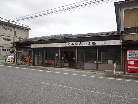 3958鳴子元山
