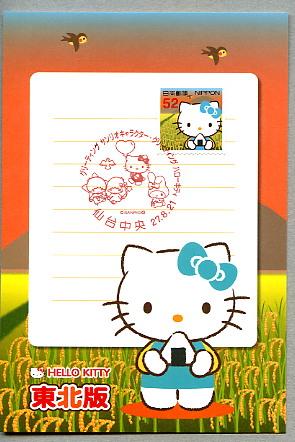 4935東北版ポストカード