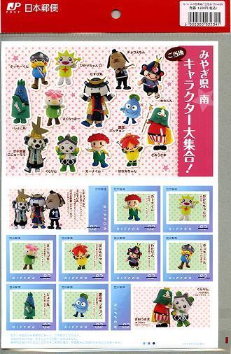 4943フレーム切手