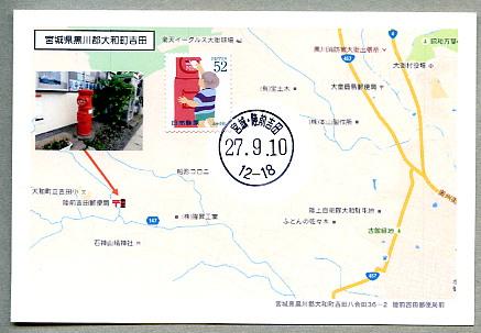 4954陸前吉田