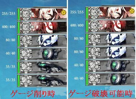 8.27 E-7ボス編成