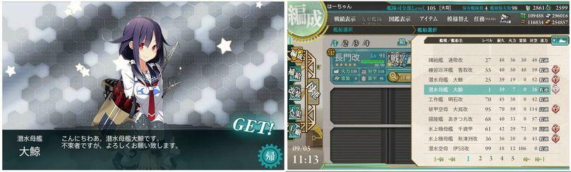 9.5 夏イベE-2にて(Gマス)