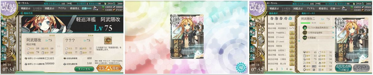 9.14 阿武隈改→阿武隈改二