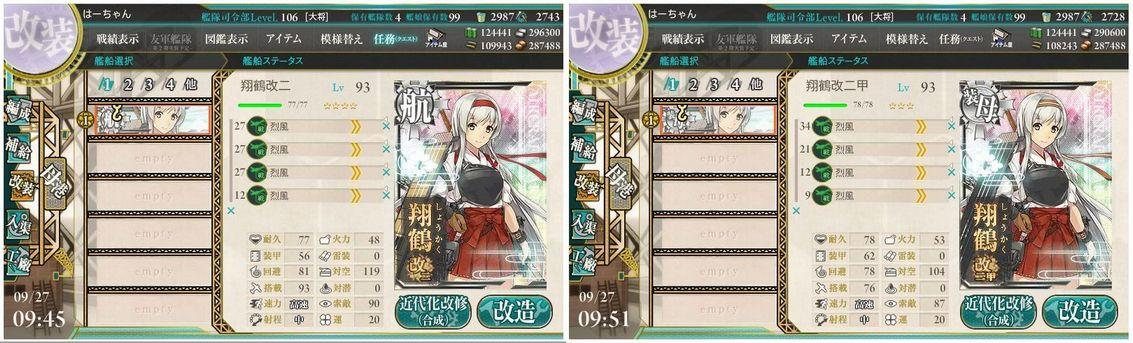 9.27 翔鶴改二と改二甲の比較