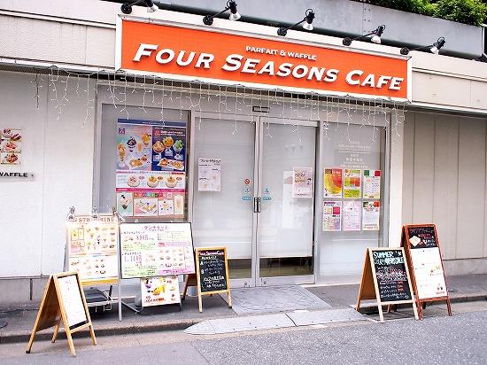 お店@FOURSEASONS CAFE 2015年08月