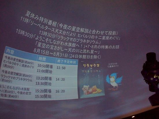 リラックマのプラネタリウム03@五反田文化センタープラネタリウム