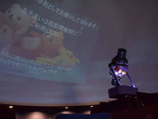 リラックマのプラネタリウム05@五反田文化センタープラネタリウム