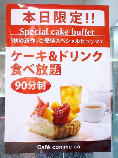 ポスター@Cafe comme ca(カフェ・コムサ)池袋東武店 2015年09月