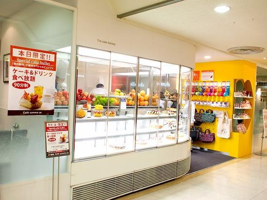 お店01@Cafe comme ca(カフェ・コムサ)池袋東武店 2015年09月