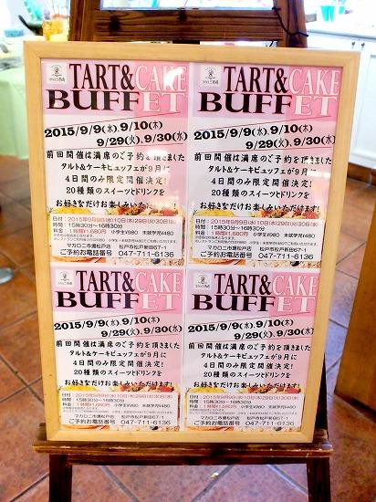 POP@MACARONI MARKET(マカロニ市場) 松戸店 2015年09月