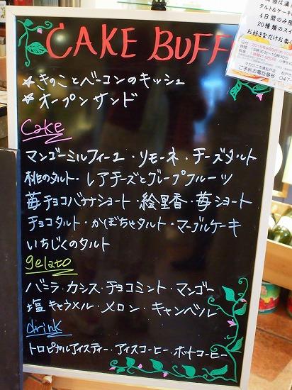 メニュー@MACARONI MARKET(マカロニ市場) 松戸店 2015年09月