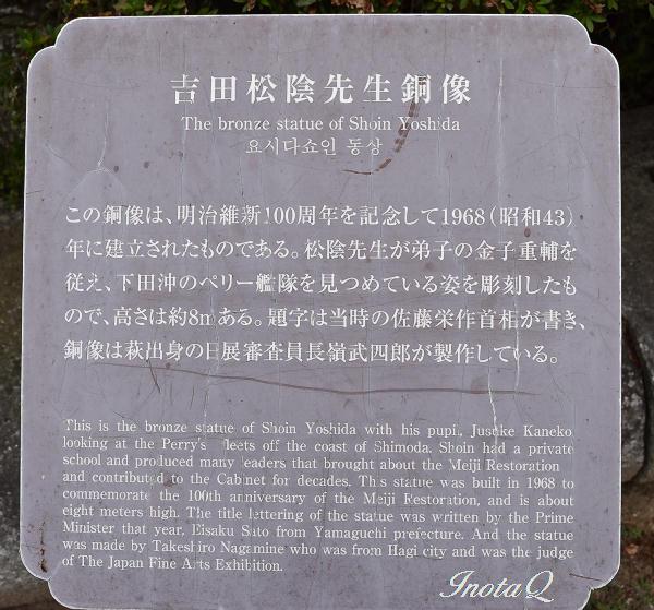 吉田松陰墓所05