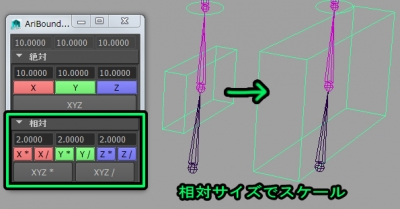 AriBoundingBoxScaling04.jpg