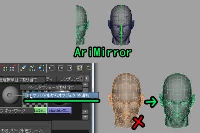 AriMirror20.jpg