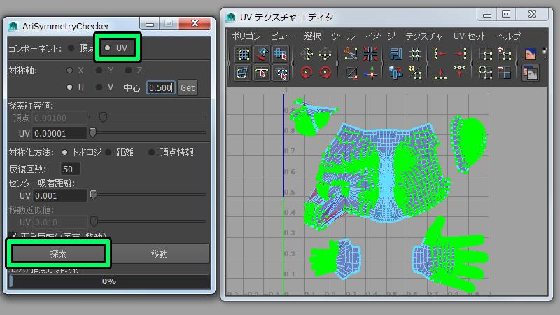 AriSymmetryChecker14.jpg