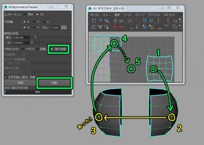 AriSymmetryChecker20.jpg