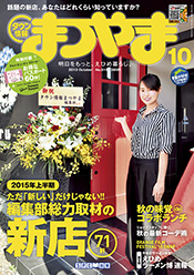 cover201510[1]