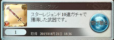150821すたーがちゃ