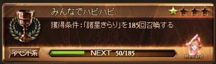 150823はぴはぴ