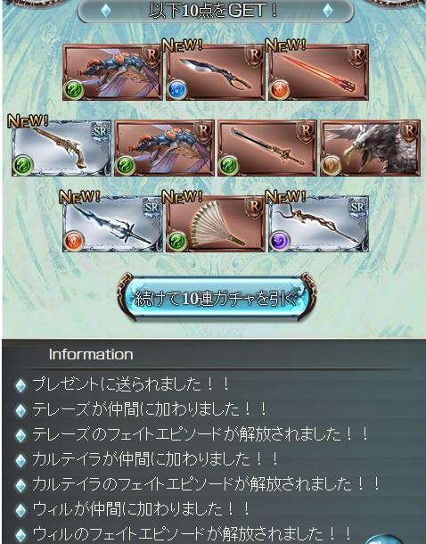 150831れじぇ10連