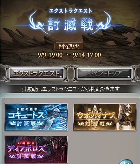 150909討滅戦