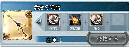 150910土武器
