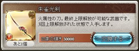 150918朱雀剣