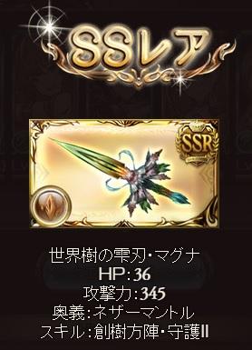150924まぐな武器