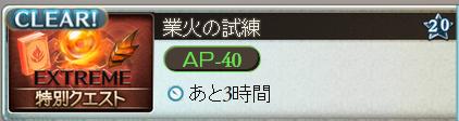 150926業火