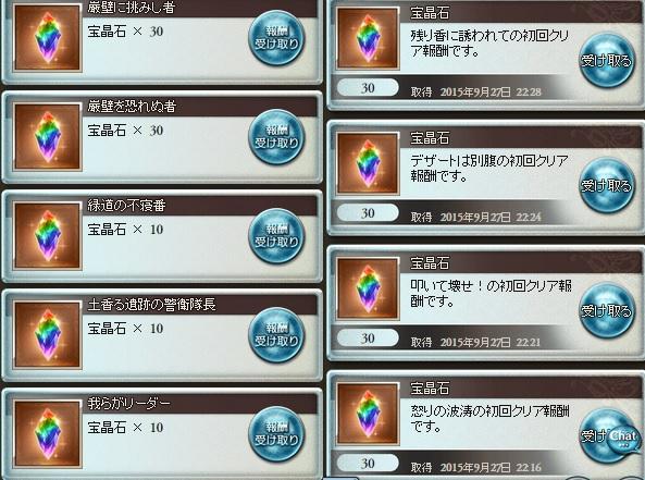 150927共闘報酬