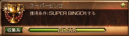 151002SB称号