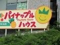 2015.8.21沖縄