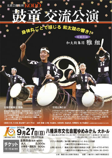 news20150927koryu.jpg