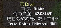 wkkgov150901_Guildus.jpg