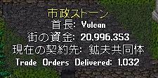 wkkgov151001_Vulcan.jpg