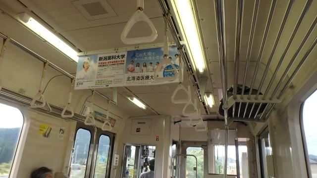 列車内広告(北海道の大学)
