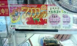 当たった宝くじ20150830