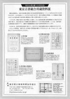 tenji_ページ_2