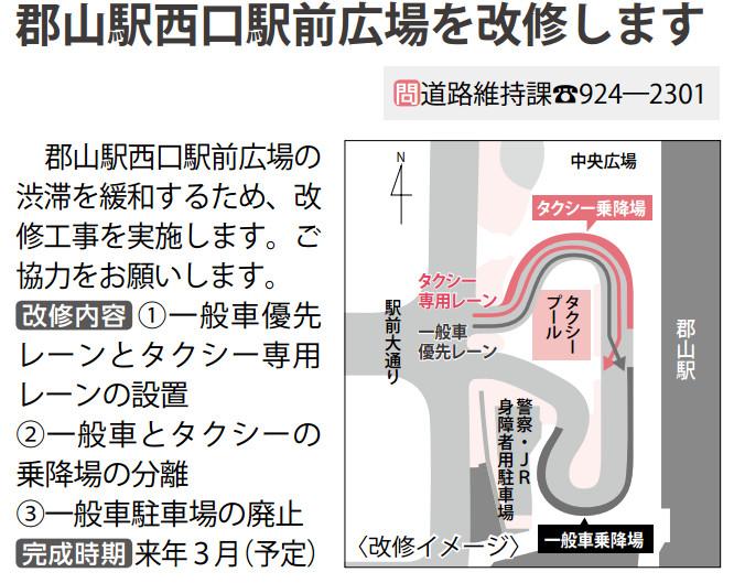koho_koriyama_201506.jpg