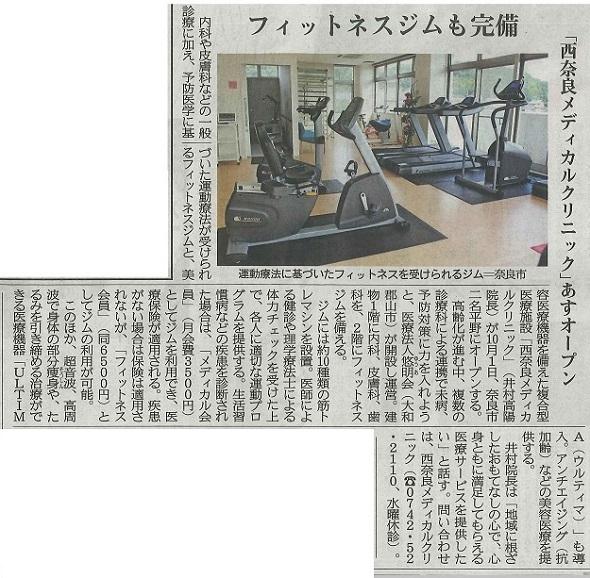 産経新聞150930