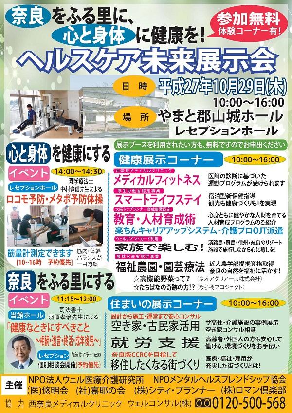 ヘルスケア未来展示会オモテ
